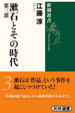 漱石とその時代 第3部
