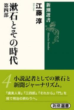 漱石とその時代 第4部
