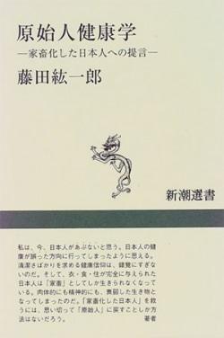 原始人健康学 : 家畜化した日本人への提言