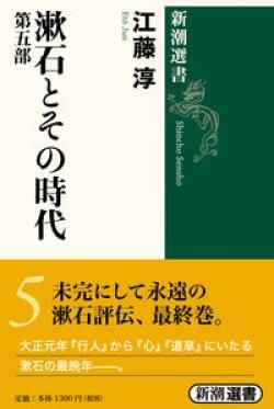 漱石とその時代 第5部