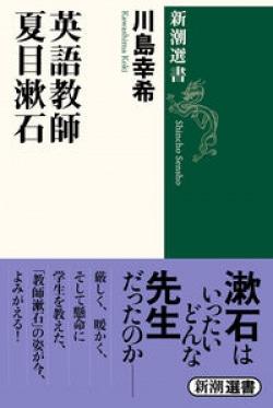 英語教師 夏目漱石
