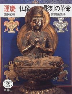 運慶仏像彫刻の革命
