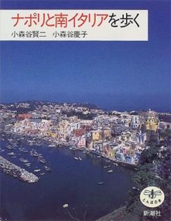 ナポリと南イタリアを歩く