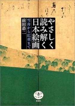 やさしく読み解く日本絵画 : 雪舟から広重まで