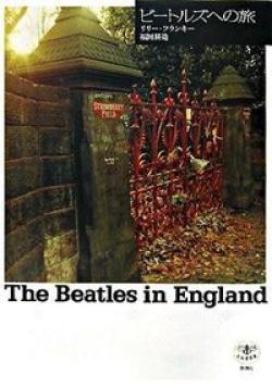 ビートルズへの旅