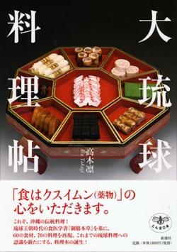 大琉球料理帖