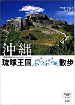 沖縄琉球王国ぶらぶらぁ散歩