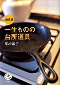 一生ものの台所道具 : 決定版