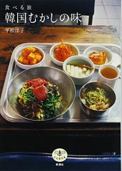 韓国むかしの味 : 食べる旅