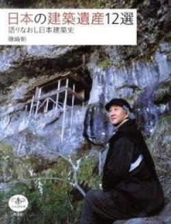 日本の建築遺産12選 : 語りなおし日本建築史