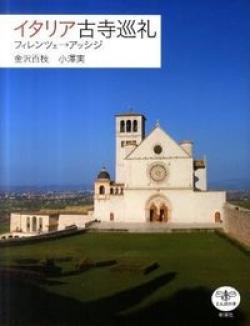 イタリア古寺巡礼