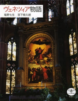 ヴェネツィア物語