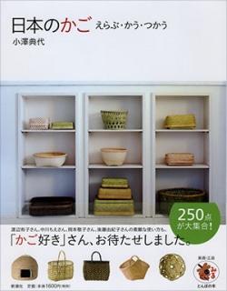 日本のかご