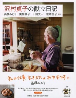 沢村貞子の献立日記