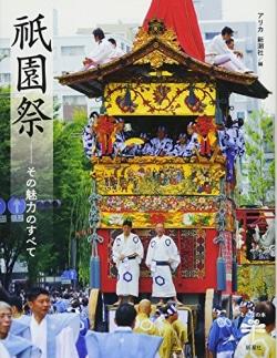 祇園祭: その魅力のすべて