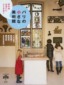 思わぬ出会いに心ときめく パリの小さな美術館