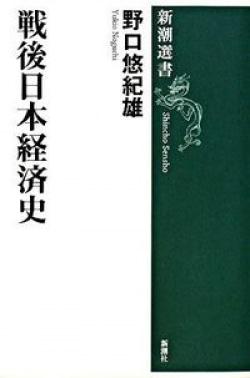 戦後日本経済史
