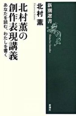 北村薫の創作表現講義 : あなたを読む、わたしを書く