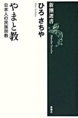 やまと教 : 日本人の民族宗教