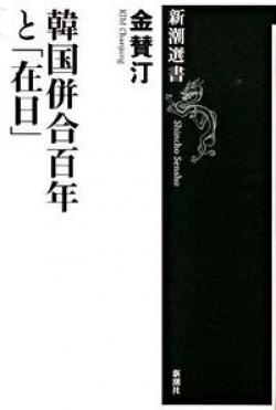 韓国併合百年と「在日」