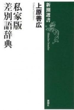 私家版差別語辞典