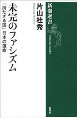 未完のファシズム : 「持たざる国」日本の運命