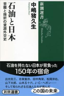 石油と日本