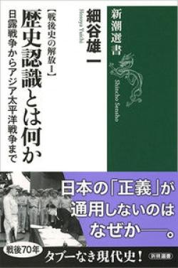 戦後史の解放Ⅰ 歴史認識とは何か