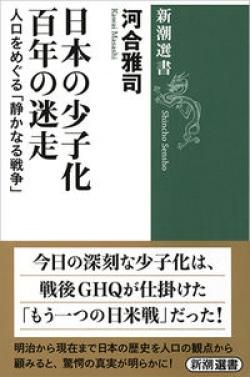 日本の少子化 百年の迷走