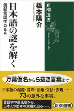 日本語の謎を解く