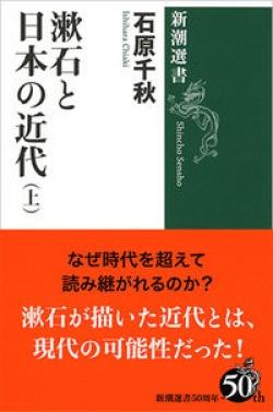 漱石と日本の近代(上)