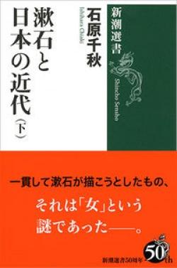 漱石と日本の近代(下)