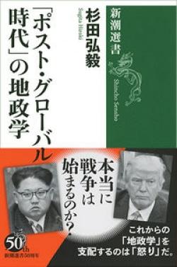 「ポスト・グローバル時代」の地政学