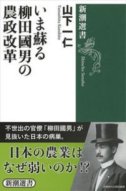 いま蘇る柳田國男の農政改革