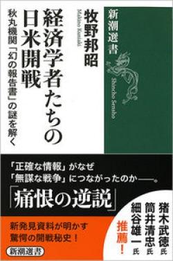 経済学者たちの日米開戦