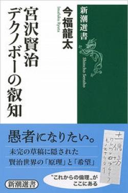 宮沢賢治 デクノボーの叡知