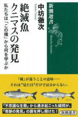 絶滅魚クニマスの発見