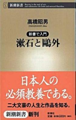 漱石と鴎外 : 新書で入門