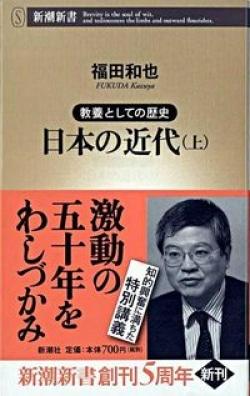 日本の近代 : 教養としての歴史