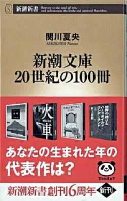 新潮文庫20世紀の100冊