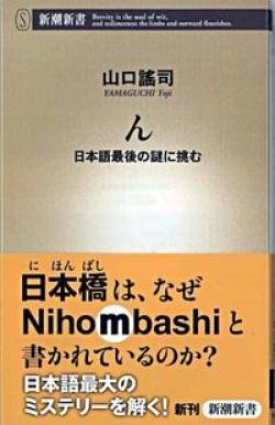 ん : 日本語最後の謎に挑む