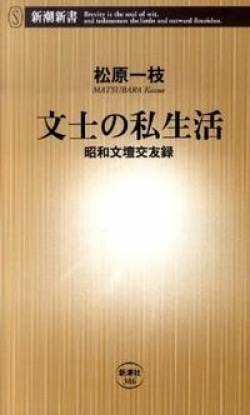 文士の私生活 : 昭和文壇交友録