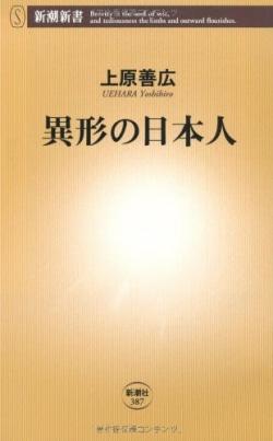 異形の日本人