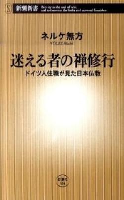 迷える者の禅修行 : ドイツ人住職が見た日本仏教