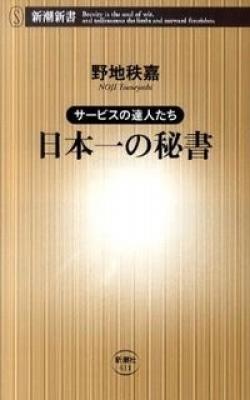 日本一の秘書 : サービスの達人たち