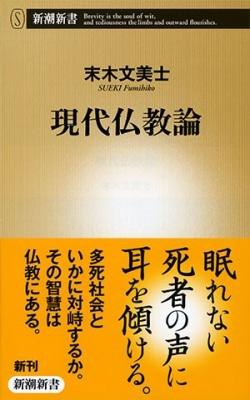 現代仏教論