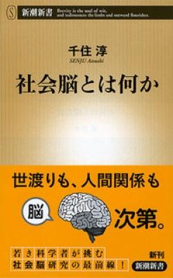 社会脳とは何か