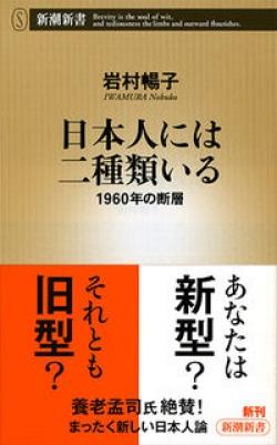 日本人には二種類いる