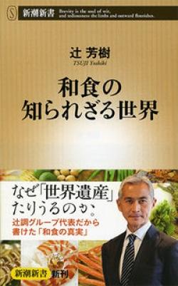 和食の知られざる世界
