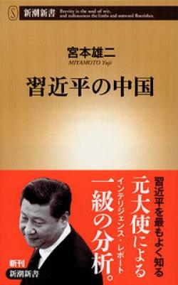習近平の中国